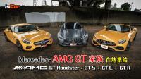 AMG GT家族 Roadster x GT S x GT C x GT R