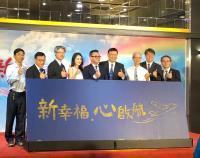 新東陽入主松機 第一航廈商場幸福開幕
