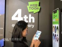 LINE漫畫平台4週年 盼更多台灣作品跨界