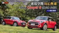 Mini Cooper S 3D/5D小改款【Fun趣配備篇】