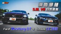 5.0L V8 自然進氣 Ford Mustang GT X Lexus LC500