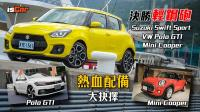 決勝輕鋼砲 Suzuki Swift Sport x VW Polo GTI x Mini Cooper 【熱血配備大抉擇】