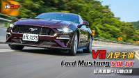 Ford Mustang 5.0L GT 缸內直噴+10 速自排