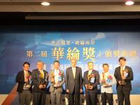 「華企翹楚、經綸兩岸」第二屆華綸獎7/12頒出