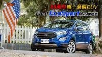 80 萬內唯一渦輪 CUV Ford EcoSport 125 旗艦型