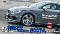 挑戰街胎之王 Bridgestone Potenza S007A 羅馬測試場體驗