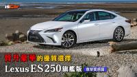 晉升豪華優質選擇 Lexus ES250 旗艦版【尊榮質感篇】