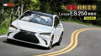 舒適移動美學,Lexus ES 250 旗艦版【駕乘質感篇】