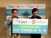 台灣人限定 東京羽田機場徵機場體驗特派員