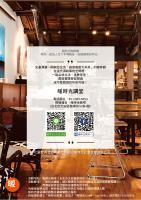 台北暖時光咖啡 8月公益開講