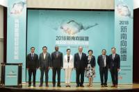 新南向高峰論壇  國際產官學匯集
