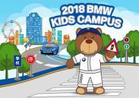 「2018 BMW Kids Campus」體驗營8/7開始報名