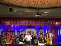 台北市新竹縣同鄉會 8/11舉行會員大會