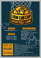 第一屆幼獅盃籃球邀請賽 中山區預賽9/9登場
