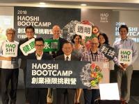 迎戰台灣食農挑戰 驅動創新創業「食」代