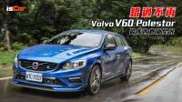 Volvo V60 Polestar 最後的燃油星光