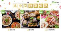 Uber Eats發布上半年美味大數據 各地飲食大不同
