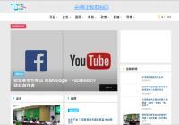 台灣數位匯流網創刊! 賀陳旦看台灣數位匯流發展