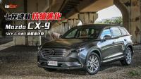 七座魂動持續進化 Mazda CX-9 SKY-G AWD 旗艦進化型