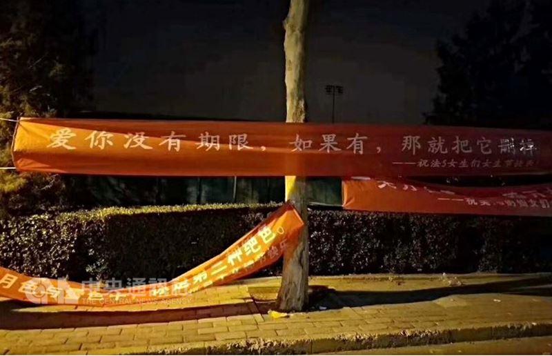 為慶祝37女生節,北京清華大學校園近日掛滿向女同學表白的布條,其中一條「愛你沒有期限,如果有,那就把它刪掉」的橫幅,疑似影射修憲擬刪除國家主席連任限制,才掛沒多久就遭撤下。(取自網路)中央社 107年3月8日