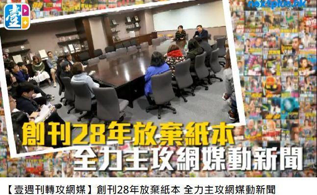 香港壹傳媒集團旗下雜誌壹週刊8日宣布,將在下週三出版最後一期紙本後停刊。(圖取自壹週刊網頁nextplus.nextmedia.com)