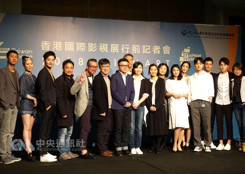 2018年香港國際影視展19日將登場,多組電影及電視界人士12日在台北出席行前記者會,為台灣影視作品提前暖身造勢。中央社記者江佩凌攝 107年3月12日
