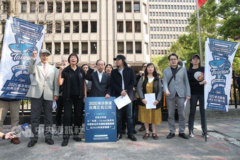 2020東京奧運台灣正名公投聽證會前記者會14日在中央聯合辦公大樓舉行,提案領銜人紀政(左2)表達向國際社會說明在運動賽事中「正名」的期望。中央社記者鄭傑文攝 107年3月14日