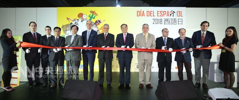 西班牙辦事處等多個西語系國家駐台辦事處與大使館成立「台灣西語推廣小組」,17日在台北首次舉辦「西語日」活動,讓民眾體驗西語文化。圖為活動開幕式剪綵。中央社記者張新偉攝 107年3月17日