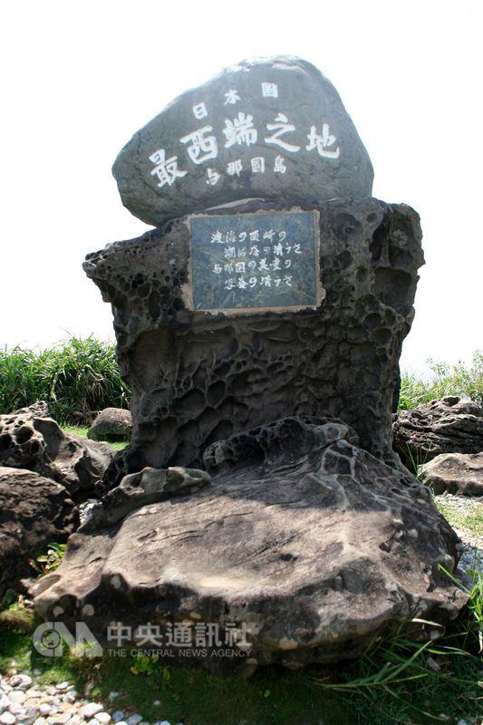日本最西端的與那國島距離宜蘭僅約110公里,過去曾靠著台灣市場的支撐繁榮,關係密不可分。(中央社檔案照片)