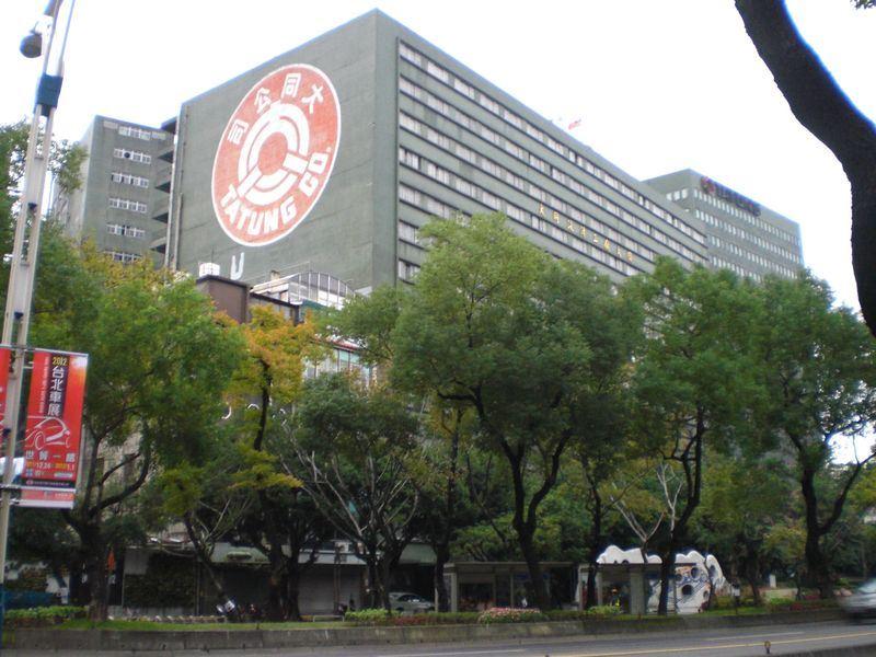 老字號大同公司創立百年,成為華人國貨代名詞。圖為大同公司位於台北市中山區的設計工廠。(圖取自維基共享資源,作者:Solomon203,CCBY-SA3.0)