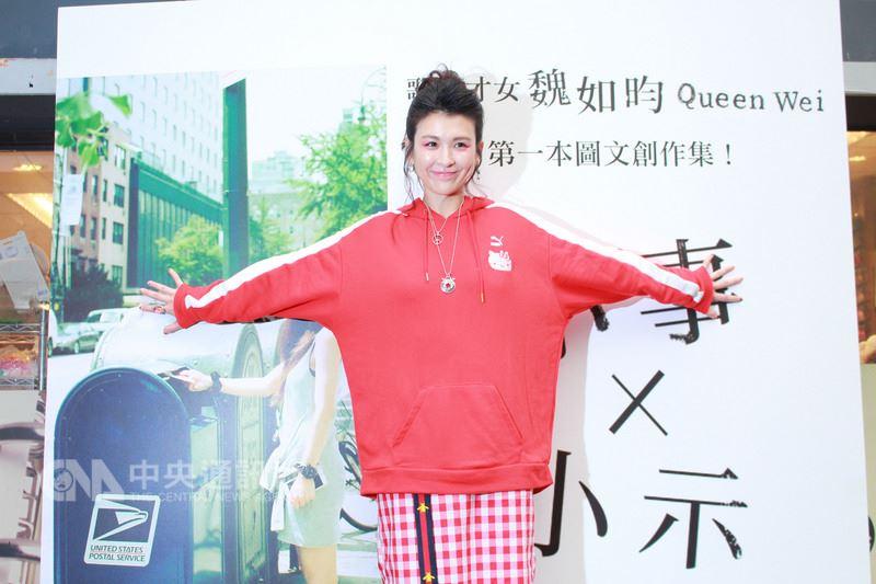 歌手魏如昀15日以作家新身分出席「小事x小示」新書發表會,書中還加入她的攝影作品。魏如昀表示,希望讀者能夠承認負面狀態,唯有透過承認,才能達到真正的釋放壓力。中央社實習記者蕭惠敏攝 107年4月15日