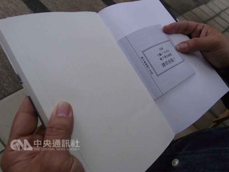 詩人許赫以實體形式銷售電子書,出版全本空白的詩集,書末附電子書兌換碼,空白頁能讓人抄寫喜歡的詩。中央社記者羅苑韶攝  106年4月16日