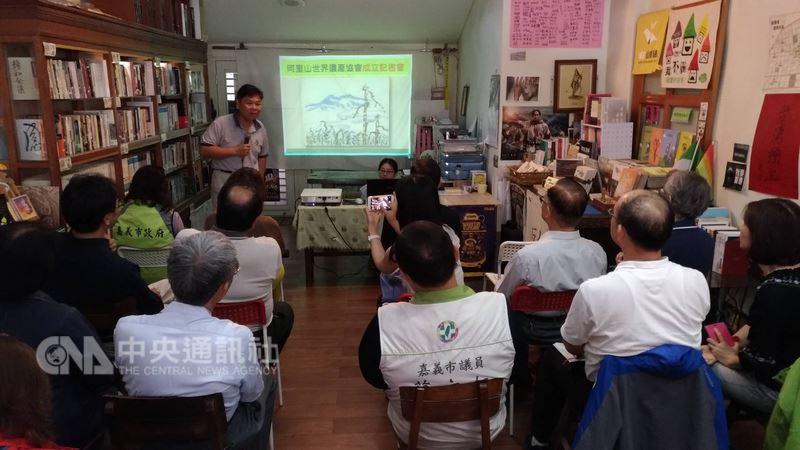 阿里山世界遺產協會17日成立,理事長郭盈良(站立者)表示,協會將以推動阿里山林業文化景觀申請世界遺產,以及日後管理維護為目標,努力爭取阿里山登錄為世界遺產的機會。中央社記者江俊亮攝 107年4月17日