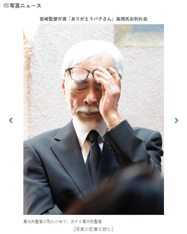 日本動畫導演高畑勳4月5日因肺癌病逝,享壽82歲,動畫導演宮崎駿(圖)15日出席他的追思告別會時,淚憶55年前相遇往事。(圖取自日刊體育網頁nikkansports.com)