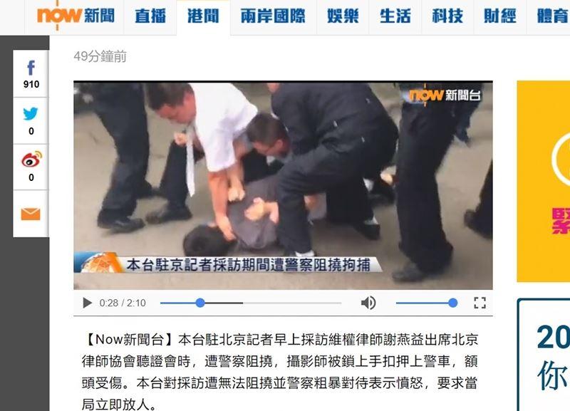 香港網路電視台NowTV駐北京記者和攝影師16日採訪律師的維權活動時遭警察阻撓,攝影師被鎖上手扣帶走,電視台對此表示憤怒。(NowTV視頻截圖)中央社記者張謙香港傳真107年5月16日