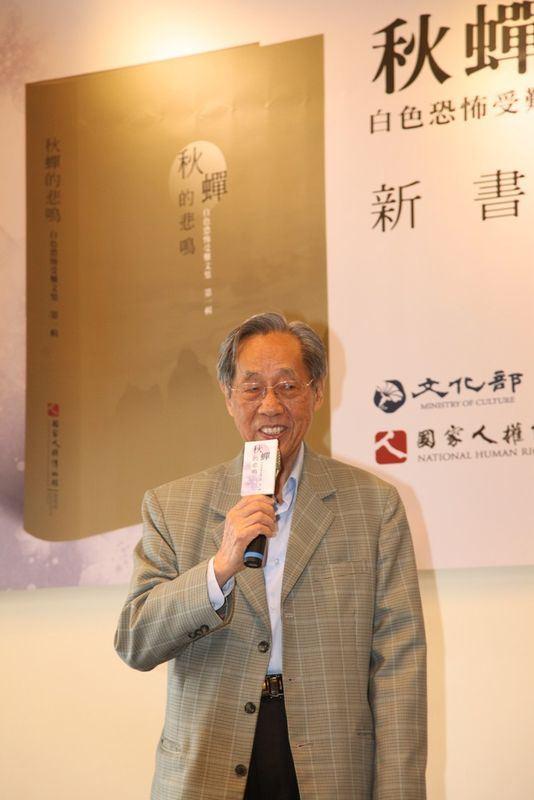 王子半月刊創辦人蔡焜霖在民國39年曾因台北電信局案入監服刑10年。(圖取自國家人權博物館網站www.nhrm.gov.tw)