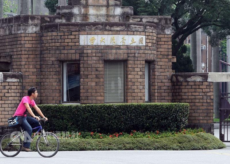 107學年度個人申請入學管道統一分發結果17日公布,今年一般生共出現1萬489個缺額,台灣大學、成功大學、清華大學等頂尖大學缺額都破百。圖為台灣大學校門。(中央社檔案照片)