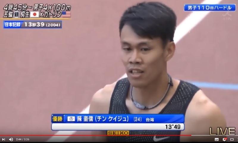 台灣男子跨欄好手陳奎儒20日在國際田總世界挑戰賽大阪站110公尺跨欄決賽中,跑出13秒49摘下金牌,並打破自己保持的全國紀錄。(圖取自YouTube)