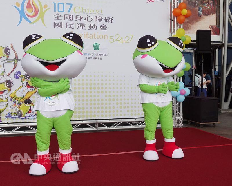 107年全國身心障礙國民運動會24日起將在嘉義市舉行,吉祥物「酷蛙」以在嘉義市發現並命名的「諸羅樹蛙」為發想設計,21日正式亮相。中央社記者江俊亮攝 107年5月21日