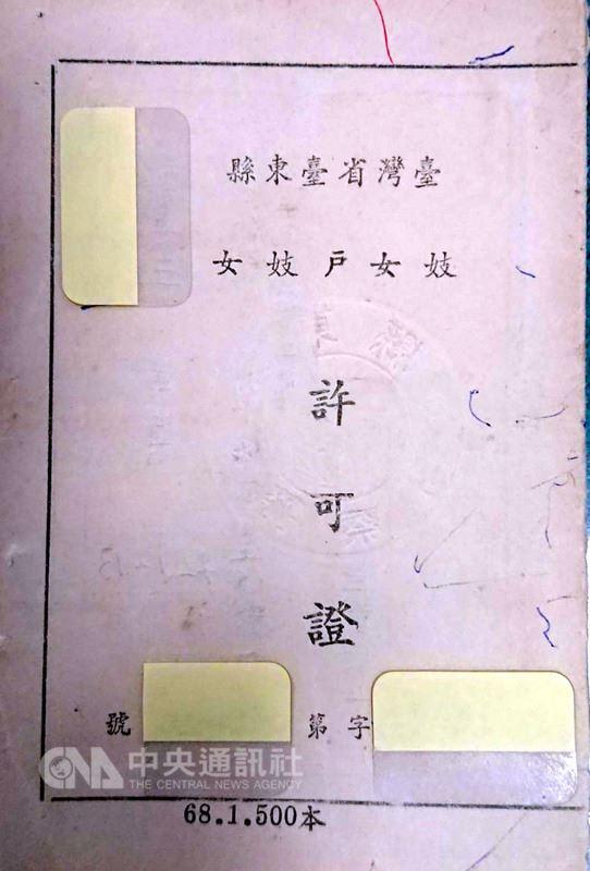 台東唯一合法的紅燈戶「夜皇都」,在民國98年5月15日拉下鐵門,當年夜皇都的紅牌「小夢」,將工作證(妓女證)繳回台東縣警察局。(檔案照片)中央社記者盧太城台東攝 107年5月26日