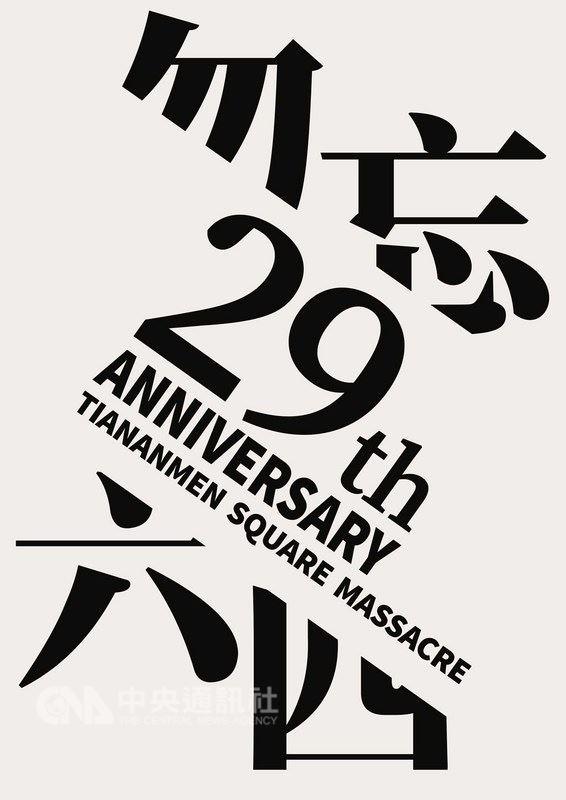 旅居海外的華人女創作家寒冰,5月間為「六四」事件29週年創作數套黑白色相間的「勿忘六四」海報。她表示,海報裡突出了「29」這個數字,是為了「提醒30週年的倒計時」。(讀者提供)中央社107年6月5日