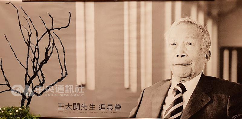 有「建築詩人」美譽的台灣建築師王大閎日前辭世,家屬9日選在王大閎所設計的國父紀念館內舉辦追思會,各界到場致意。中央社記者鄭景雯攝 107年6月9日