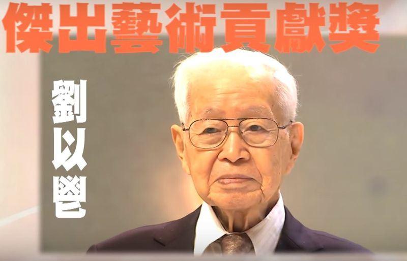 香港著名作家劉以鬯8日辭世,享壽99歲。圖為劉以鬯於2012年獲頒傑出藝術貢獻獎。(取自香港藝術發展局視頻)中央社記者張謙香港傳真 107年6月9日