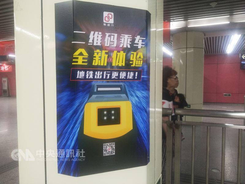 北京地鐵全線自今年5月正式實施刷二維碼乘車業務,相關人員透露未來更可望「刷臉進站」。中央社記者周慧盈北京攝 107年6月9日