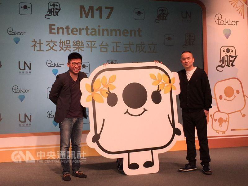 M17Entertainment集團13日宣布已獲得新一輪私人融資3500萬美元,並暫緩IPO。圖為2017年5月黃立成(右)舉行記者會宣布M17Entertainment正式成立。(中央社檔案照片)