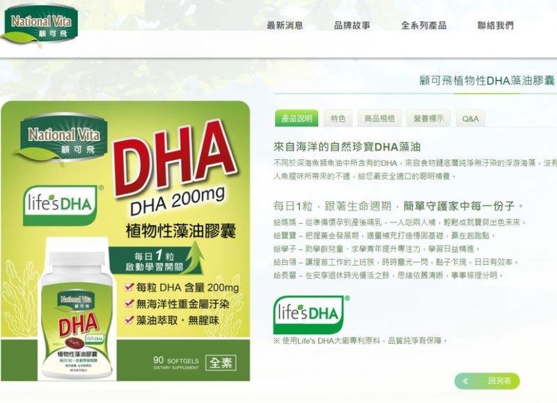 好市多販售的美國原裝進口「顧可飛植物性DHA藻油膠囊」遭投訴塑化劑超標將近5倍,好市多對此回應,商品已全數下架。(圖取自顧可飛網頁www.nvc.com.tw)