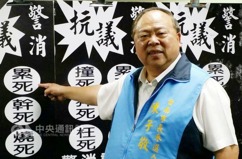 下屆台南市長選戰,前台南市警察局長陳子敬決定以無黨籍參選,獲得部分國民黨市議員支持,為選情增添不少變數。(資料照片)中央社記者楊思瑞攝 107年6月14日