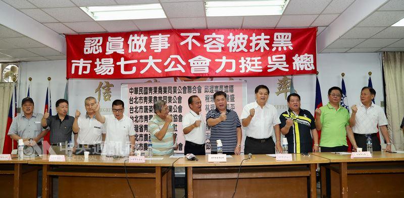 中華民國青果商業同業公會聯合會等市場7大公會代表14日在台北舉行記者會,認為北農總經理吳音寧做事認真,卻遭到抹黑,公會為此站出來,力挺吳音寧。中央社記者張皓安攝107年6月14日