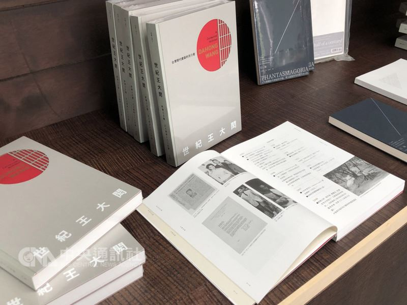 典藏藝術家庭和文心建設6日舉辦「世紀王大閎」新書發表會,書中除介紹國父紀念館設計者王大閎的生平,更完整揭露建國南路自宅重建的過程、美學與空間理念等。中央社記者魏紜鈴攝 107年7月6日