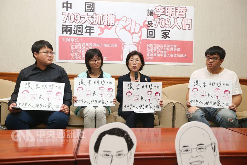 李明哲事件後,中國人權問題對台灣來說更有迫切感。圖為民進黨立委尤美女(右2)民國106年與人權團體在立法院,召開「中國709大抓捕二週年-讓李明哲及709人們回家」聲援記者會。(檔案照片)中央社107年7月9日